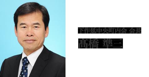 下作延中央町内会 会長 高橋準三